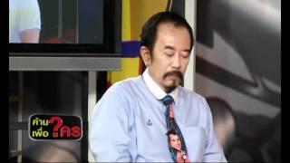 Thailand Economy And Politics: Anusorn Tamajai 1/6