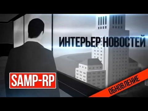 [Samp-Rp.Ru] Смотр нового интерьера для Новостей