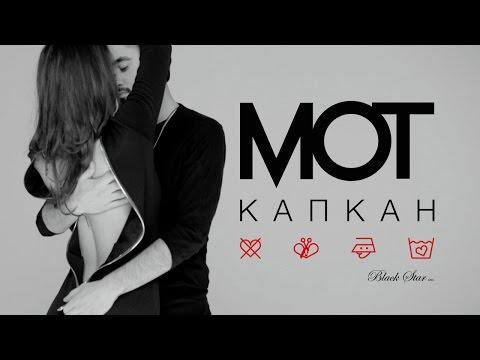 Мот — Капкан