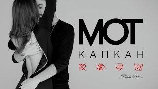Download Lagu Мот - Капкан (премьера клипа, 2016) Mp3
