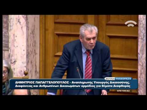 Δ. Παπαγγελόπουλος: Η εποχή της ατιμωρησίας έχει τελειώσει