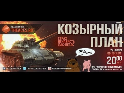 Козырный план - ЗБС СТРМ - партия #1