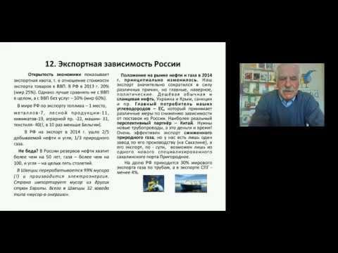 Геополитическая картина мира. Место России