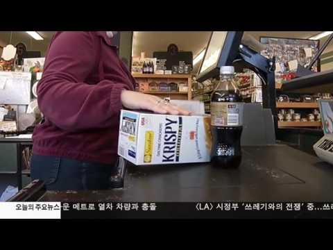 재활용 봉지 사용시 3센트 환급 추진 2.16.17 KBS America News