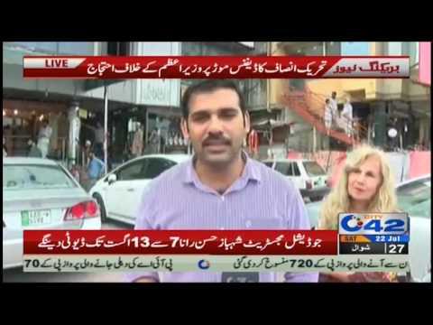 تحریک انصاف کا ڈیفنس موڑ پر وزیراعظم کیخلاف احتجاج