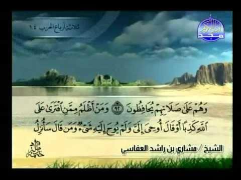 الشيخ مشاري راشد العفاسي | الجزء السابع – ( 4 / 4 )