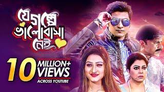 Download Video Je Golpe Bhalobasha Nei (যে গল্পে ভালোবাসা নেই) | Bangla Movie | Misha Sawdagar, Sumit, Tanha MP3 3GP MP4