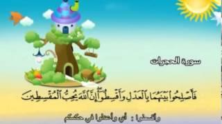 المصحف المعلم للشيخ القارىء محمد صديق المنشاوى سورة الحجرات كاملة جودة عالية
