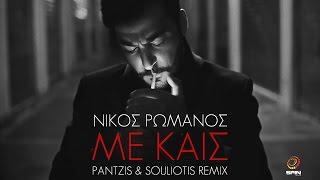 Nikos Romanos videoklipp Με Καις (Κonstantinos Pantzis & Νikos Souliotis Remix)