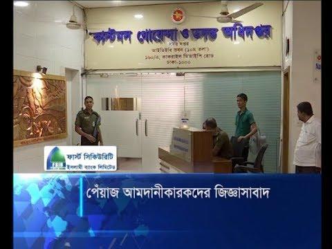 ৪৭ পেয়াঁজ আমদানিকারকের মধ্যে ১০ জনকে জিজ্ঞাসাবাদ | ETV News