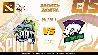 Spirit vs Virtus.Pro (карта 1), The Kuala Lumpur Major, Закрытые квалификации | СНГ