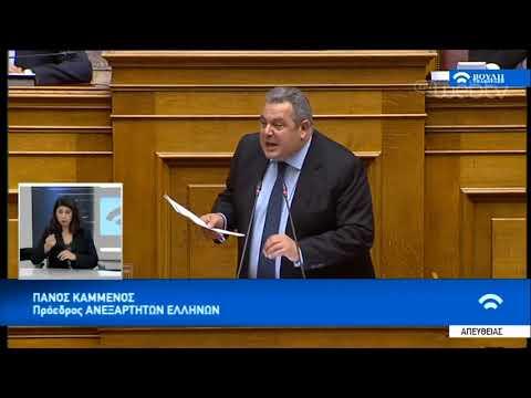Π. Καμμένος: Θα ψηφίσω όχι γιατί διαφωνούσα διαφώνησα και διαφωνώ | 16/01/19 | ΕΡΤ