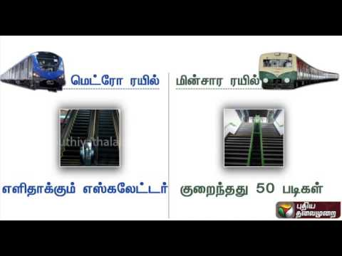 Metro-Rail-Service-vs-EMU-Chennai-Details