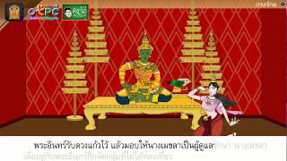 สื่อการเรียนการสอน นิทานแสนสนุก ป.6 ภาษาไทย