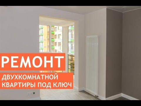 Ремонт двухкомнатной квартиры по дизайн-проекту (видео)