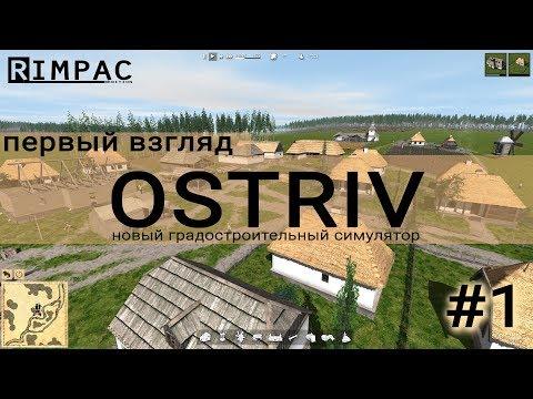 Ostriv | #1 | Градостроительный симулятор 2017 | первый взгляд