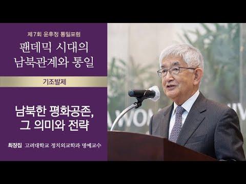 [제7회 윤후정통일포럼] 기조발제 : 최장집 고려대 명예교수 '남북한 평화 공존, 그 의미와 전략'