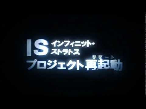 IS<インフィニット・ストラトス>プロジェクト再起動 Trailer видео
