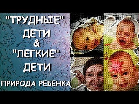 ТРУДНЫЕ ДЕТИ&ЛЕГКИЕ ДЕТИПРИРОДА РЕБЕНКА