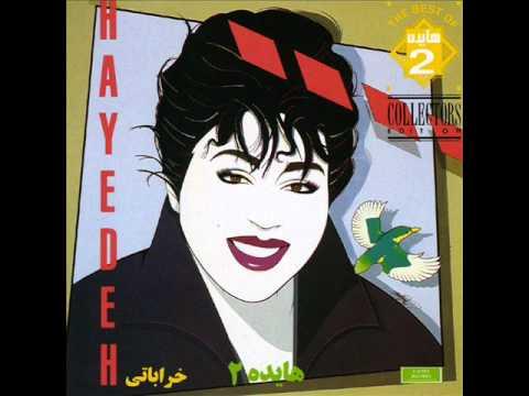 Hayedeh - Mehraboone Man   هایده - مهربون من