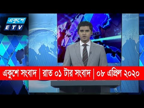 01 Am News || রাত ০১ টার সংবাদ ||08 April 2020 || ETV News