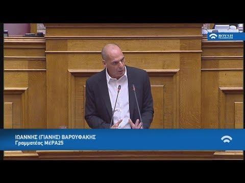 Ενστάσεις για το περιεχόμενο προτάσεων για την αναθεώρηση του Συντάγματος κατέθεσε ο Γ. Βαρουφάκης