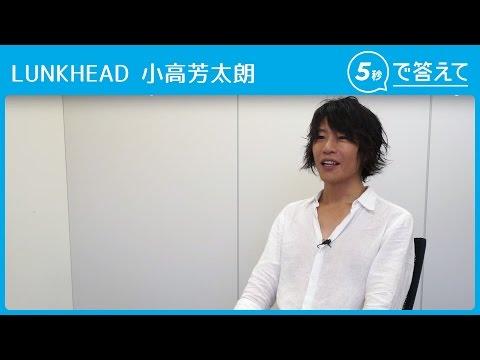 , title : '【5秒で答えて】小高芳太朗(LUNKHEAD)'