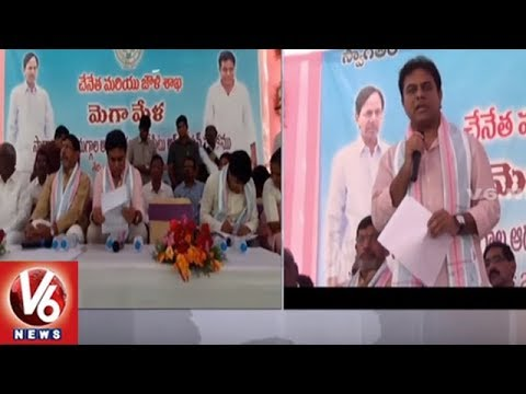 Minister KTR Launches Handlooms Modernization Mega Mela | Rajanna Sircilla District