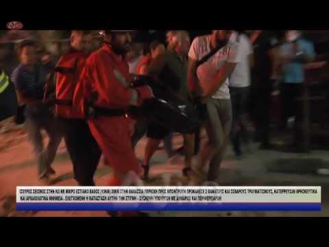 Video - Συγκλονιστικό βίντεο: Η στιγμή που βρίσκουν τα θύματα στα συντρίμμια του μοιραίου μπαρ