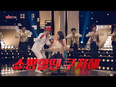 Video of 쿠차-핫딜가격비교,소셜커머스모음,쇼핑몰모음