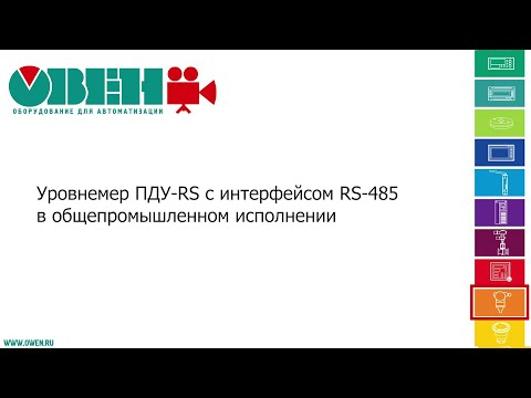 Уровнемер ПДУ-RS в общепромышленном исполнении. Возможности и применение.