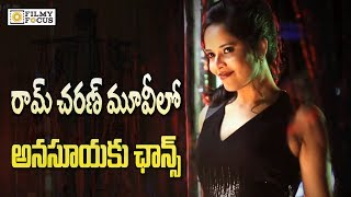 Anchor Anasuya Special Role In Rangasthalam Movie