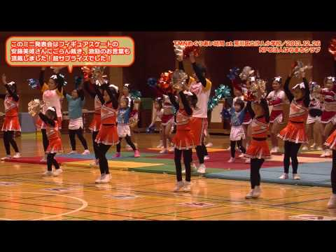 TMNめぐりあい訪問 at 荒川区立汐入小学校