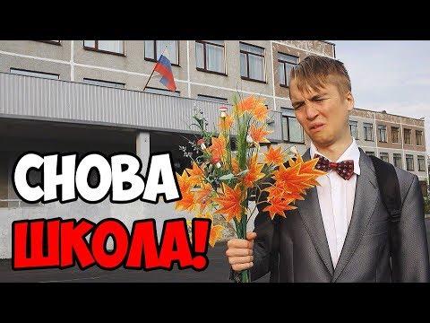 МЫСЛИ ШКОЛЬНИКОВ НА ПЕРВОЕ СЕНТЯБРЯ! (видео)