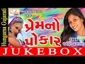 New Gujarati Song | Tara Vina Gamtu Nathi | Audio Jukebox | Jyoti Vanjara | Romantic Songs