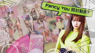 【TWICE】Fancy You 開封動画/unboxing ⭐