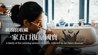 Restoring ancient pottery for the Palace Museum