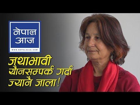 (किशोरीहरुलाई विज्ञको सुझाव | Dr. Aruna Uprety | Nepal Aaja...29 min.)