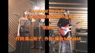 MANAMIプロジェクト - 朝焼け