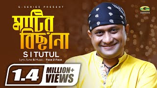 Video Matir Bichana | S I Tutul | New Bangla Song 2018 | Lyrical Video | ☢☢Official☢☢ MP3, 3GP, MP4, WEBM, AVI, FLV Agustus 2019