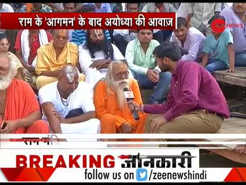 Watch: Ayodhya people on Babri Masjid-Ram Mandir dispute | अयोध्या को क्या चाहिए, मंदिर या मस्जिद ?