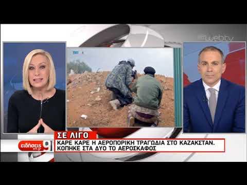 Διπλωματικό πόκερ για τη Λιβύη | 27/12/2019 | ΕΡΤ