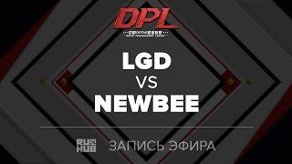 LGD vs Newbee, DPL.T, Grand Final, game 4 [Adekvat, Smile]