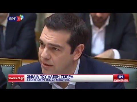 Ομιλία Πρωθυπουργού στο Υπουργικό Συμβούλιο