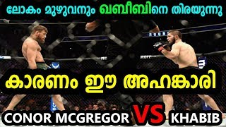 Video mcgregor vs khabib | ഖബീബ്  ലോകം തിരയുന്ന യുവാവും അഹങ്കാരി യുവാവും | 2018 UFC FIGHT ഖബീബ് MP3, 3GP, MP4, WEBM, AVI, FLV Juni 2019