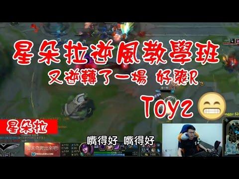 【Toyz】 星朵拉逆風教學班 巴龍有毒別輕易嘗試 戰績689 這波贏啦一定有玩創世破曉的關係