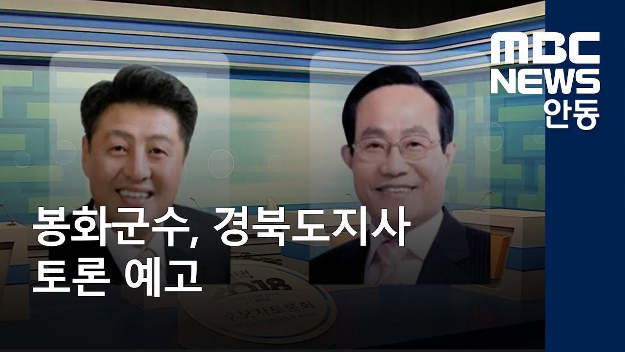 [아침용]오늘 봉화군수, 경북도지사 토론 예고