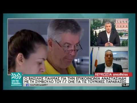 Ο Υφυπουργός παρά τω Προέδρω της Κυπριακής Δημοκρατίας στον Σ.Χαριτάτο | 16/05/2019 | ΕΡΤ