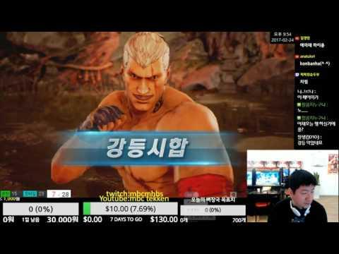 MBC Tekken(엠아재)의 실시간 철권7fr 스트리밍 (видео)