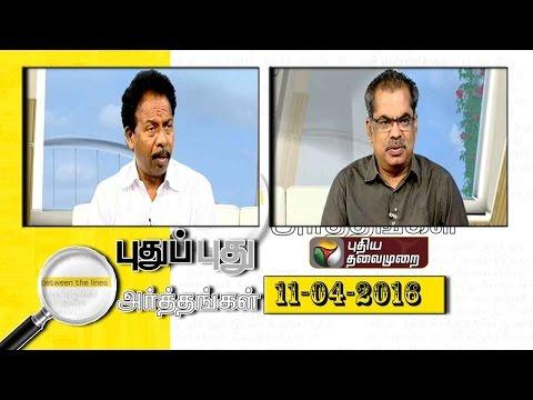 Puthu-Puthu-Arthangal-11-03-2016-Puthiyathalaimurai-TV